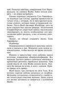 Отряд Сигма: Черный орден (м) — фото, картинка — 13