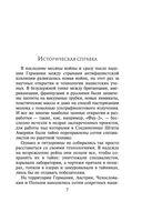 Отряд Сигма: Черный орден (м) — фото, картинка — 5