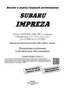 Subaru Impreza с 2000-2007 гг. Устройство, техническое обслуживание и ремонт — фото, картинка — 1