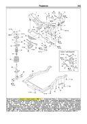 Subaru Impreza с 2000-2007 гг. Устройство, техническое обслуживание и ремонт — фото, картинка — 10