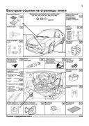 Subaru Impreza с 2000-2007 гг. Устройство, техническое обслуживание и ремонт — фото, картинка — 3