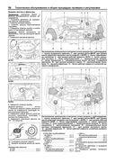 Subaru Impreza с 2000-2007 гг. Устройство, техническое обслуживание и ремонт — фото, картинка — 5