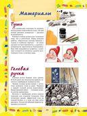 Большая энциклопедия рисования — фото, картинка — 11