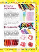 Большая энциклопедия рисования — фото, картинка — 12