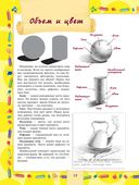 Большая энциклопедия рисования — фото, картинка — 13