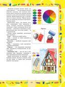 Большая энциклопедия рисования — фото, картинка — 14