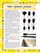 Большая энциклопедия рисования — фото, картинка — 15