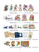 Большая энциклопедия рисования — фото, картинка — 5