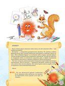 Большая энциклопедия рисования — фото, картинка — 6
