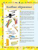 Большая энциклопедия рисования — фото, картинка — 7