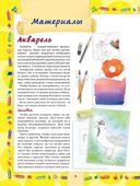 Большая энциклопедия рисования — фото, картинка — 9
