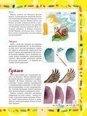 Большая энциклопедия рисования — фото, картинка — 10
