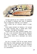 Дневник фокса Микки — фото, картинка — 3
