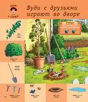 1000 первых английских слов. Словарь в картинках — фото, картинка — 12