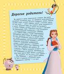 1000 первых английских слов. Словарь в картинках — фото, картинка — 4