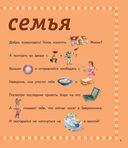 1000 первых английских слов. Словарь в картинках — фото, картинка — 7