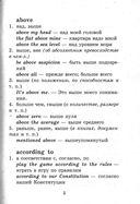 Английские предлоги — фото, картинка — 3