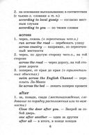 Английские предлоги — фото, картинка — 4