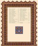Священный Коран — фото, картинка — 2