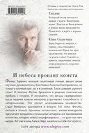 Страх. Книга первая. И небеса пронзит комета — фото, картинка — 15