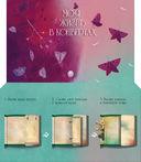 Моя жизнь в конвертах (Розовый) — фото, картинка — 1