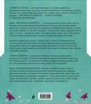 Моя жизнь в конвертах (Розовый) — фото, картинка — 8