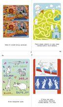 Раскраска на каникулы для мальчиков — фото, картинка — 2