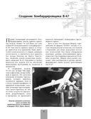 Стратегический бомбардировщик Боинг В-47 «Стратоджет». «Большая сигара» в стратосфере — фото, картинка — 7
