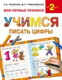 Учимся писать цифры — фото, картинка — 1