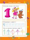 Учимся писать цифры — фото, картинка — 2