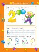 Учимся писать цифры — фото, картинка — 3