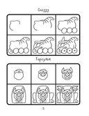 101 способ нарисовать монстра! — фото, картинка — 4