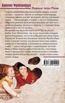 Первые леди Рима — фото, картинка — 14