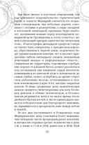 Скорпион. Астрологический прогноз на 2018 год — фото, картинка — 9