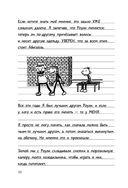 Дневник слабака. Полоса невезения — фото, картинка — 12