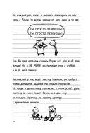 Дневник слабака. Полоса невезения — фото, картинка — 14