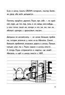 Дневник слабака. Полоса невезения — фото, картинка — 15
