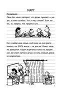 Дневник слабака. Полоса невезения — фото, картинка — 7