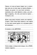 Дневник слабака. Полоса невезения — фото, картинка — 8