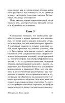 Метафизика — фото, картинка — 11