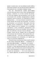 Метафизика — фото, картинка — 12