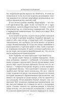 Антибункер. Погружение — фото, картинка — 14