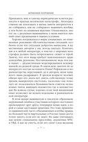 Антибункер. Погружение — фото, картинка — 6