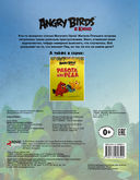 Angry Birds. Беда на Птичьем острове — фото, картинка — 4