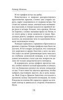 Рука Оберона (м) — фото, картинка — 13
