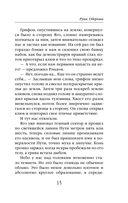 Рука Оберона (м) — фото, картинка — 14