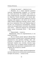 Рука Оберона (м) — фото, картинка — 5
