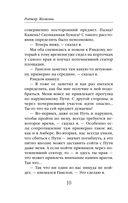 Рука Оберона (м) — фото, картинка — 9