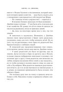 Чужестранка. Книга 2. Битва за любовь — фото, картинка — 9