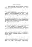 Чужестранка. Книга 2. Битва за любовь — фото, картинка — 10